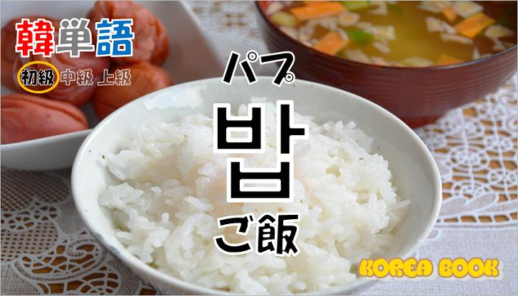 韓国語単語「밥」を解説