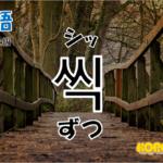 韓国語単語「씩」を解説