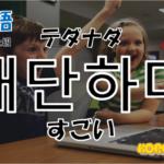 韓国語単語「대단하다」を解説