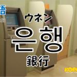 韓国語単語「은행」を解説