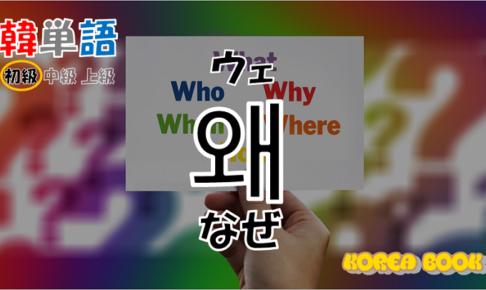韓国語単語「왜」を解説