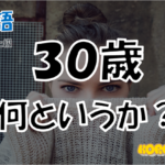 韓国語単語「30歳」を解説