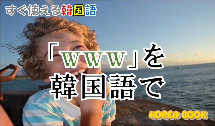 韓国語単語「ㅋㅋㅋ」を解説