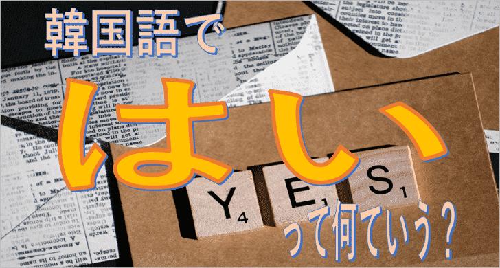 韓国語で「はい」は何というか?