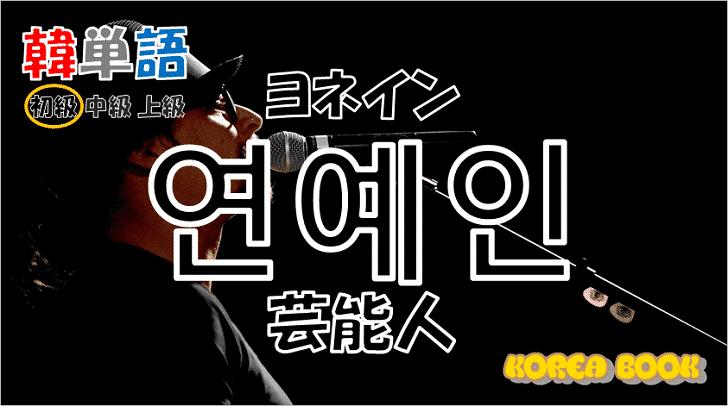 韓国語単語「연예인」を解説