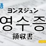 韓国語単語「영수증」を解説