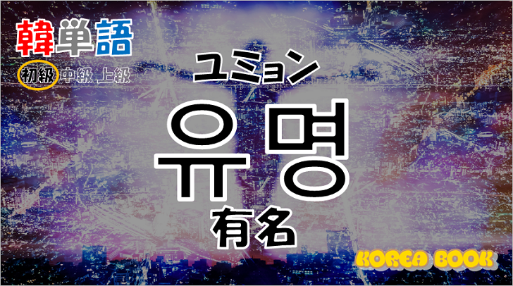 韓国語単語「유명」を解説