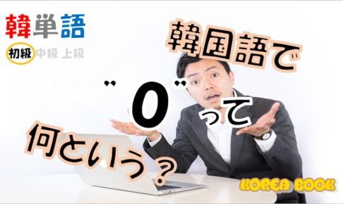 韓国語単語「0」を解説