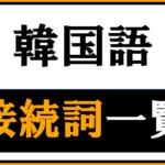 韓国語の接続詞一覧