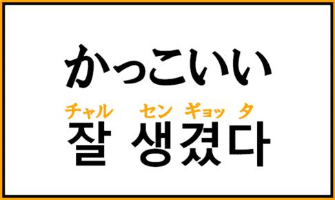 「かっこいい」を韓国語で何というか解説!ハングルの関連単語も紹介!