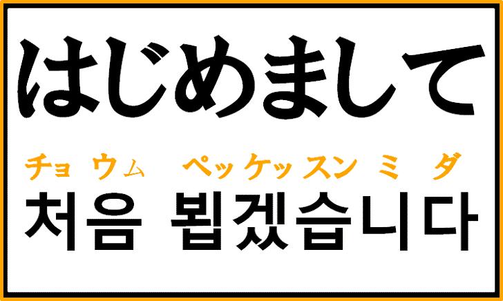 韓国語で「はじめまして」は何という?自己紹介で使えるフレーズを解説