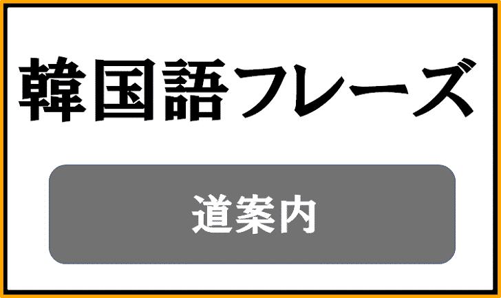 「道案内」に使える韓国語フレーズ