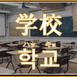 韓国語で「学校」は何というか解説!ハングルで学校関連単語の勉強しよう!