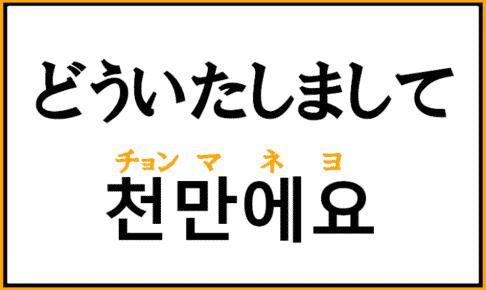 「どういたしまして」を韓国語で何というか解説!ハングルでお礼のフレーズを学ぶ