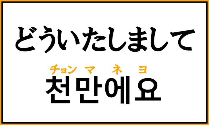で 韓国 語 した ごちそうさま