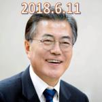 文在寅大統領2018年6月11日つぶやき