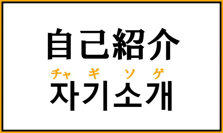 初心者が韓国語で自己紹介する方法を徹底解説!