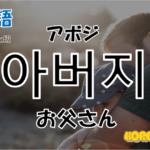 韓国語単語「아버지」を解説