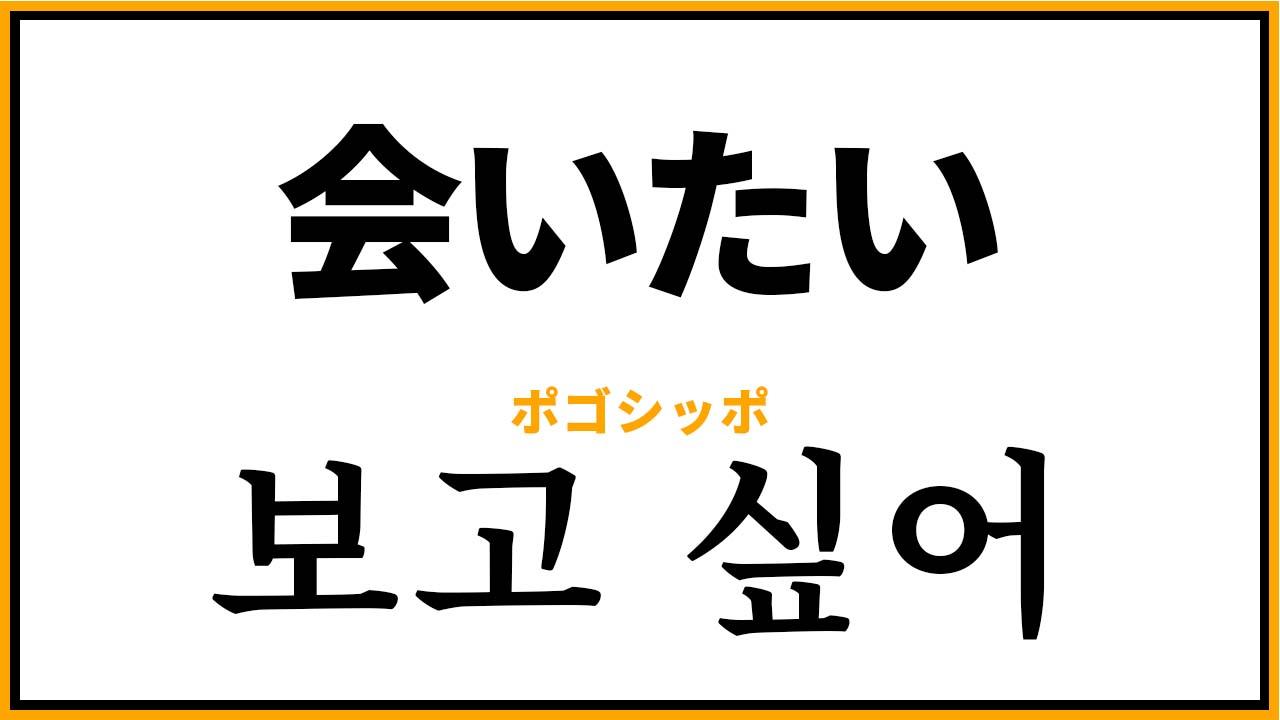 「会いたい」の韓国語表現