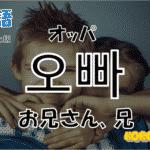 韓国語単語「オッパ」を解説