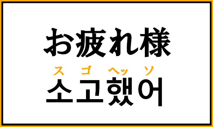 「お疲れ様」は韓国語で何というか解説!