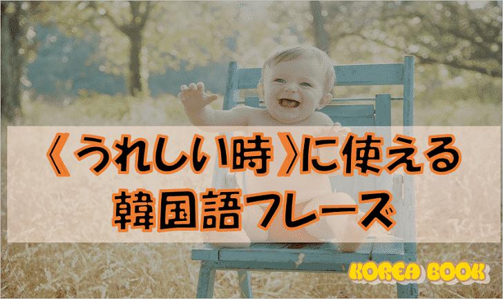 韓国語フレーズ「うれしい時」に使えるフレーズ