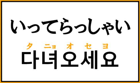 韓国語で「いってらっしゃい」は何というか解説!ハングルで挨拶を覚えよう!