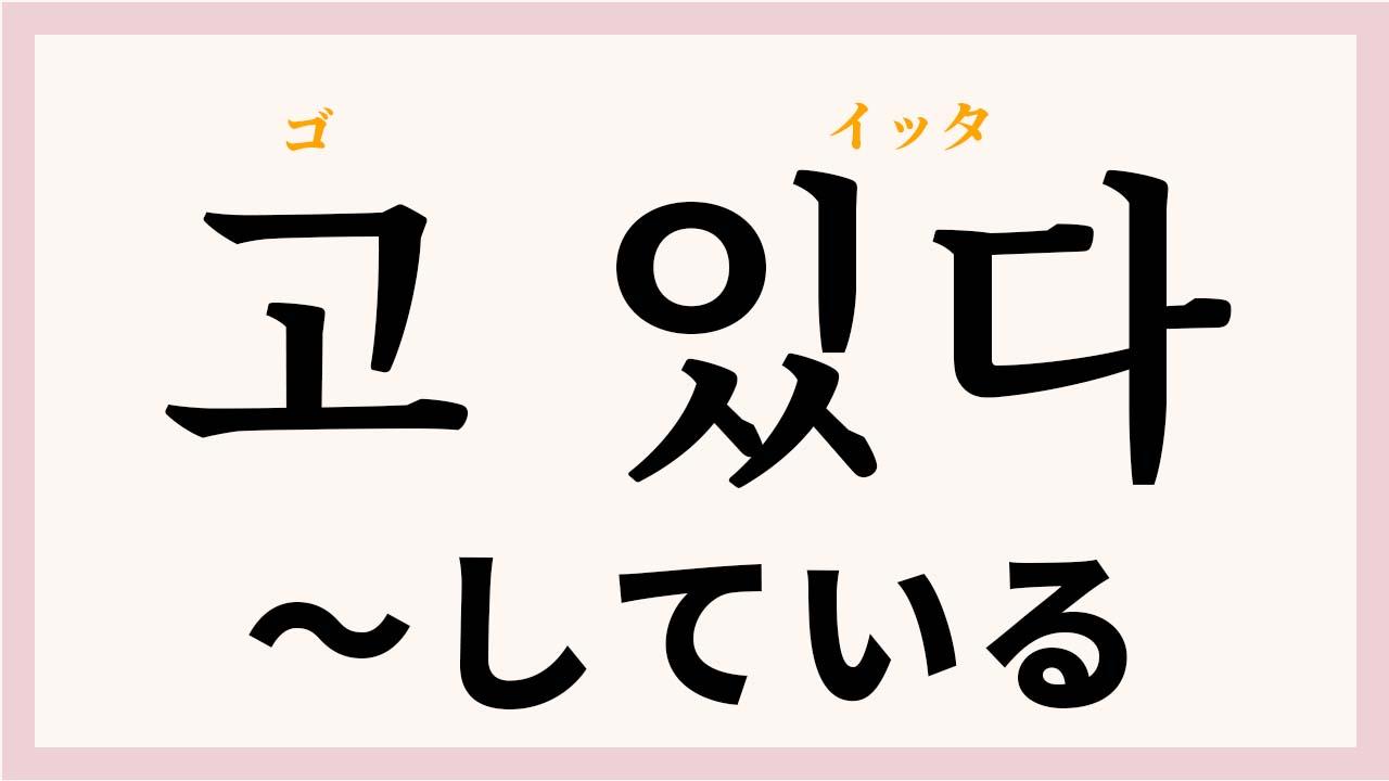 韓国語文法고 있다=~している
