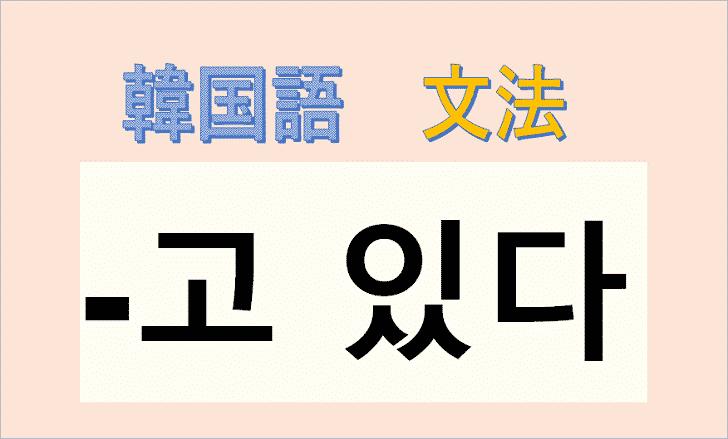 韓国語文法「고 있다」を解説