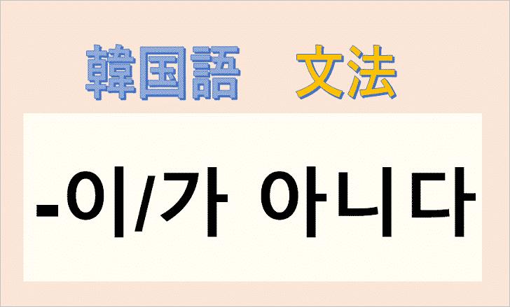 韓国語で「이/가 아니다」を解説