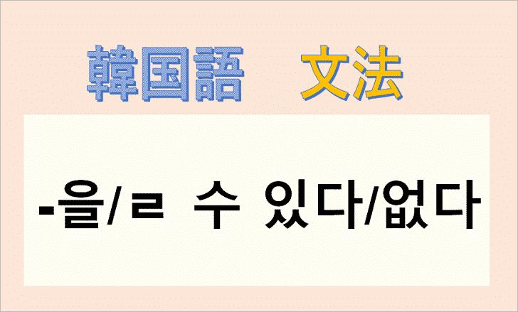 韓国語文法「-을/ㄹ 수 있다/없다」を解説