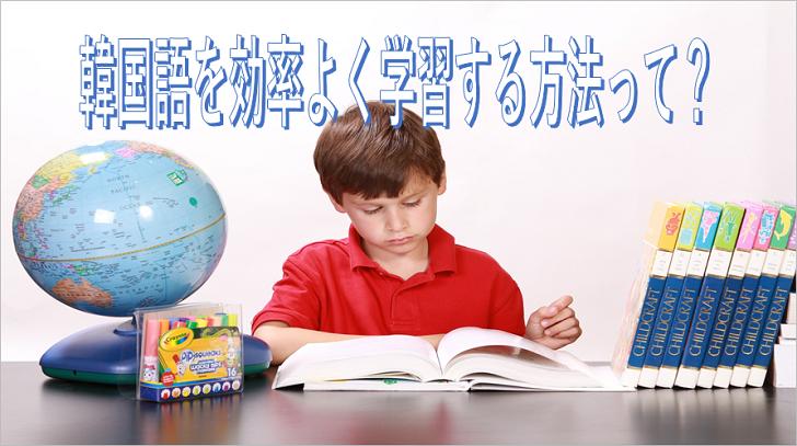 韓国語を効率よく学習する方法って?