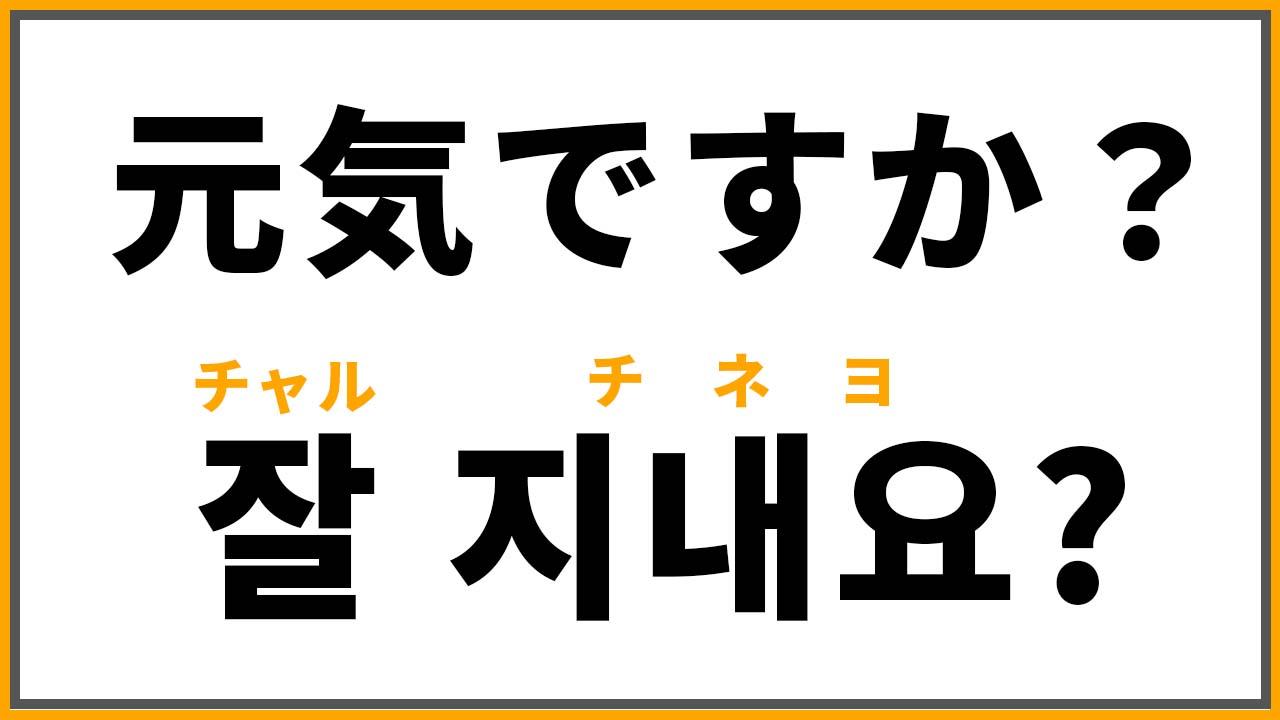韓国語「元気ですか?」