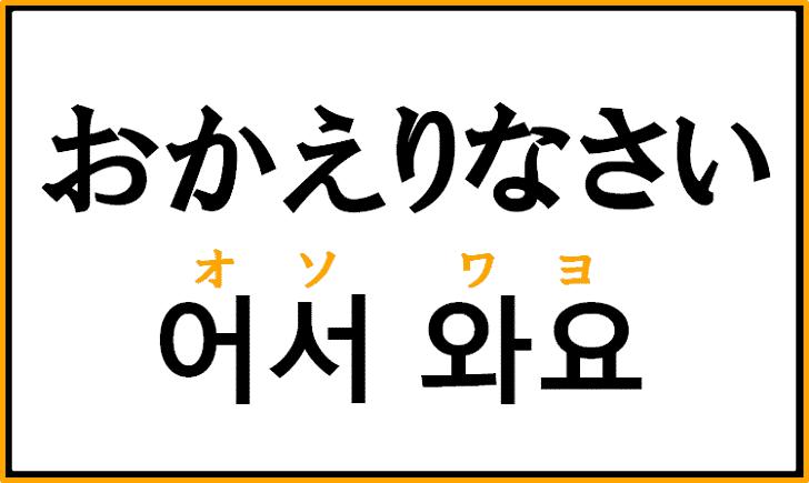 「おかえりなさい」は韓国語で何というか解説!ハングルで挨拶をしよう!
