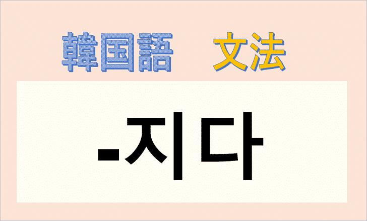 韓国語文法「지다」を解説