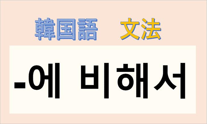 韓国語文法「에 비해서」を解説
