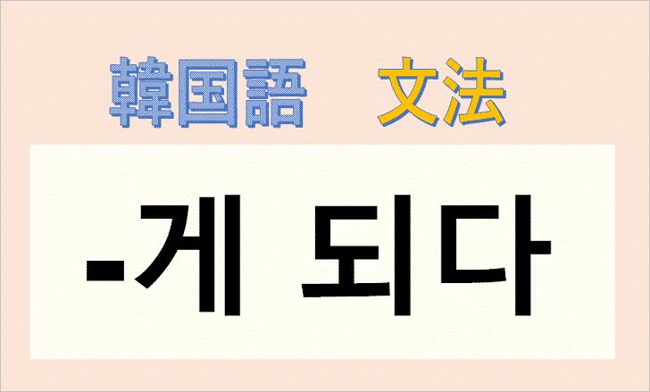 韓国語文法「-게 되다」を解説