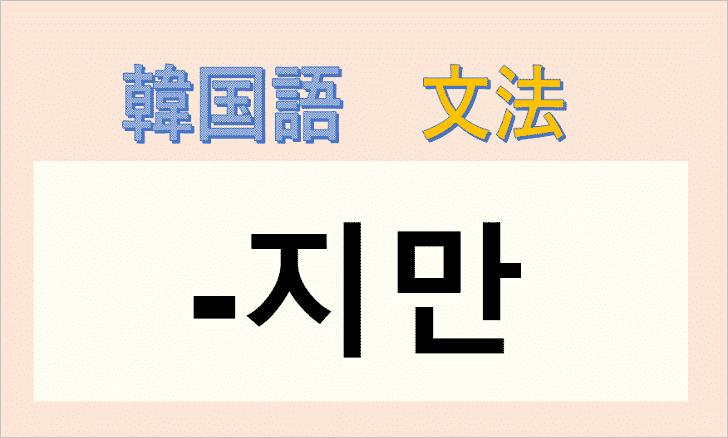 韓国語文法「지만」を解説