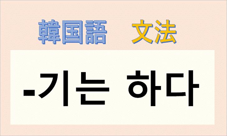 韓国語文法「기는 하다」を解説