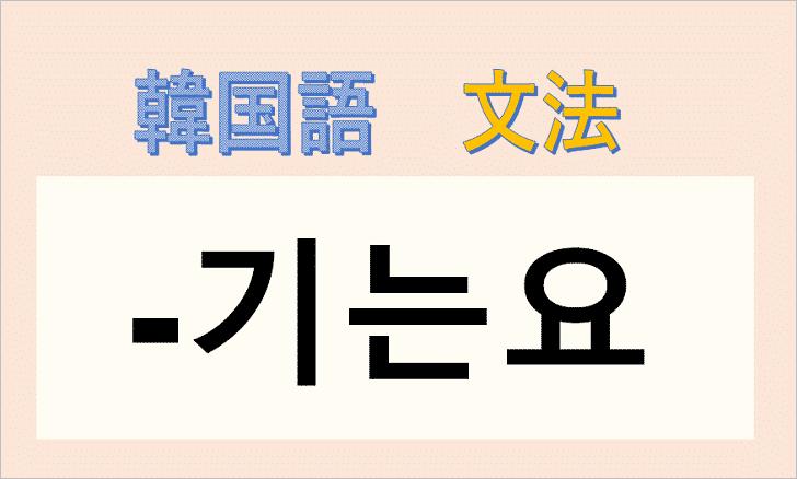 韓国語文法「기는요」を解説