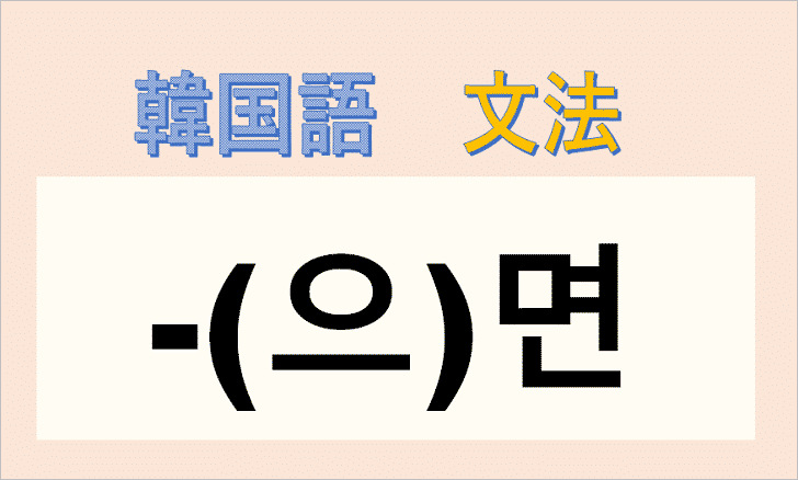 韓国語文法「면」を解説