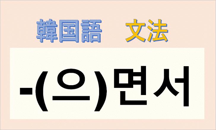 韓国語文法「면서」を解説
