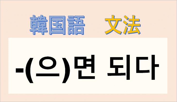 韓国語文法「면되다」を解説