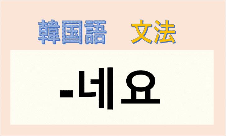 韓国語文法「-네요」を解説