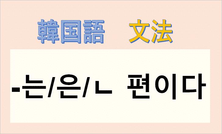 韓国語文法「는 편이다」を解説