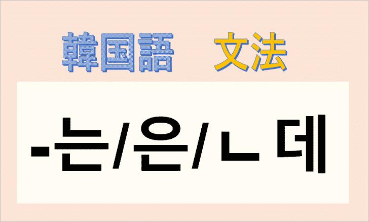 韓国語文法「는데」を解説