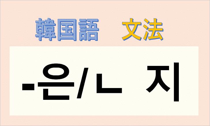 韓国語文法「ㄴ지」を解説