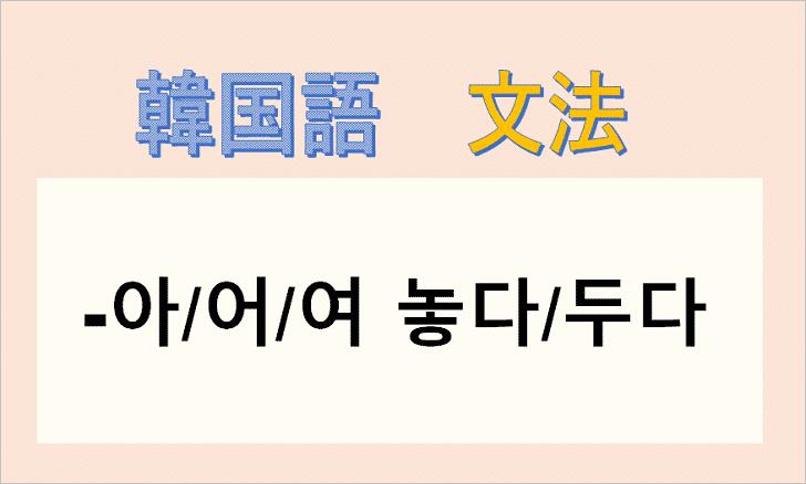 韓国語文法「-아/어/여 놓다/두다」を解説