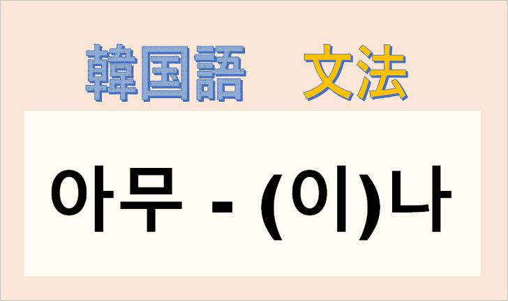 韓国語文法「무-(이)나」を解説