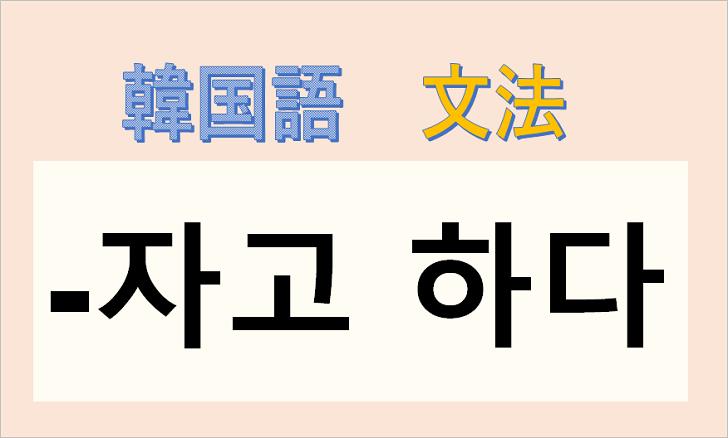 韓国語文法「-자고 하다」を解説